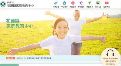 家庭教育數位學習資源 pic