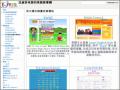 國民中小學補救教學科技化量網 pic