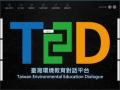臺灣環境教育對話平台 pic