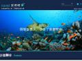 icoral珊瑚保育教育計畫
