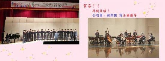 賀喜!再創佳績!本校男聲合唱團及絲竹樂榮獲雙料優等!