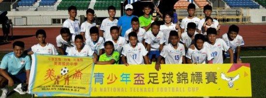 美崙國中踢回冠軍盃  全國青少年盃足球錦標賽 參加U15學校組